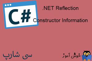 آموزش زبان #C : کار با Reflection در دات نت (Constructor Information)