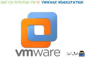 استفاده از CD/DVD در VM ها