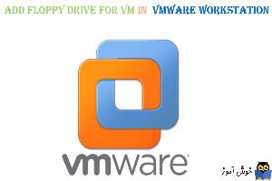اضافه کردن Floppy drive برای VM ها در VMware workstation