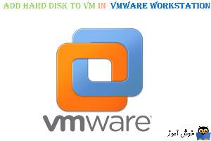 اضافه کردن هارد دیسک برای vm ها