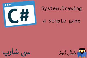 آموزش زبان #C : طراحی یک بازی ساده با سی شارپ