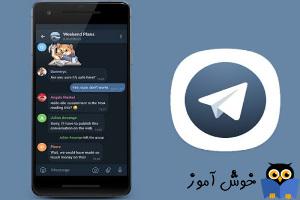 تفکیک پیام ها در Telegram X