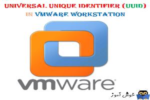 Universal Unique Identifier یا UUID در VMWare Workstation