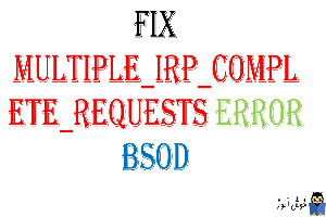 حل ارور MULTIPLE_IRP_COMPLETE_REQUESTS