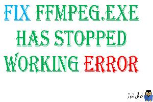 حل ارور ffmpeg.exe has stopped working