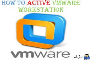 Active کردن VMWare Workstation