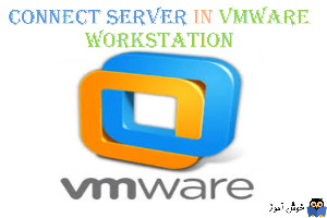 Connect server در VMware workstation