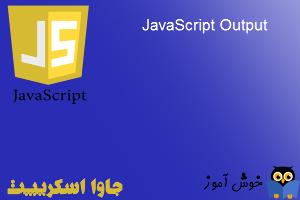 آموزش جاوا اسکریپت : روش های مختلف نوشتن خروجی (Output) در جاوا اسکریپت
