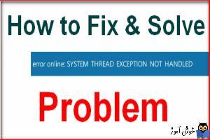 برطرف کردن ارور صفحه آبی System Thread Exception Not Handled در ویندوز