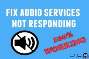 برطرف کردن ارور Audio services not responding