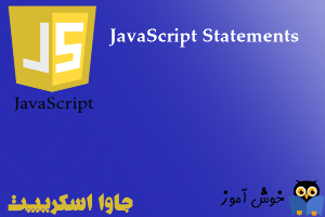 آموزش جاوا اسکریپت : بیانیه ها (Statements)