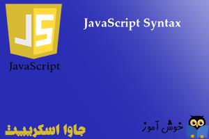آموزش جاوا اسکریپت : قوانین نگارشی جاوا اسکریپت (Syntax)
