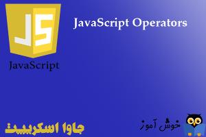 آموزش جاوا اسکریپت : عملگرها (JavaScript Operators)