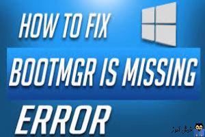 حل کردن ارور BOOTMGR is missing هنگام روشن کردن کامپیوتر