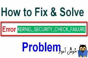 برطرف کردن ارور KERNEL_SECURITY_CHECK_FAILURE