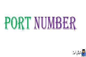 لیست کلیه شماره پورت ها در شبکه