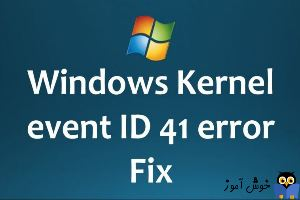 برطرف کردن ارور Windows Kernel event ID 41 error