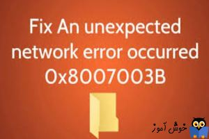 برطرف کردن ارور Error 0x8007003B: An unexpected network error occurred