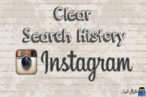 آموزش پاک کردن history جستجوها در اینستاگرام