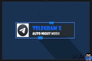 قابلیت Auto Night Mode  در تلگرام X