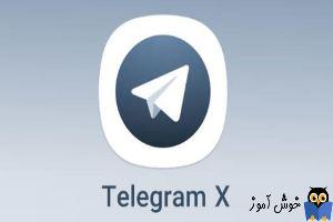 خالی کردن Cache تلگرام ایکس