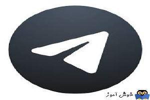 پسورد گذاشتن برای تلگرام ایکس