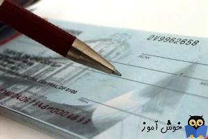 روش ثبت چکهای اول دوره در نرم افزار خزانه داری راهکار