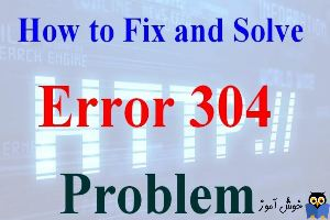 برطرف کردن ارور HTTP Error 304 Not modified