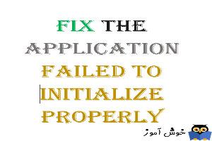 برطرف کردن ارور The application failed to initialize properly