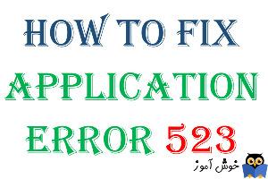 برطرف کردن ارور Application Error 523