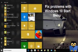 حل مشکلات دکمه Start در ویندوز 10