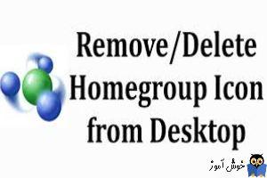 حذف آیکون homegroup از دسکتاپ