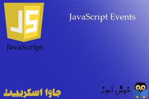 آموزش جاوا اسکریپت : رویدادها (JavaScriptEvents)