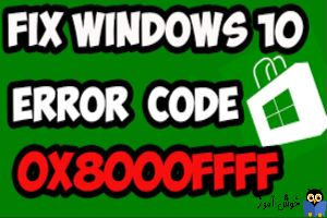 برطرف کردن ارور Windows Store Error Code 0x8000ffff