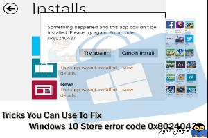 برطرف کردن ارور Windows Store Error Code 0x80240437