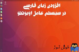 آموزش اوبونتو : افزودن زبان فارسی در سیستم عامل اوبونتو