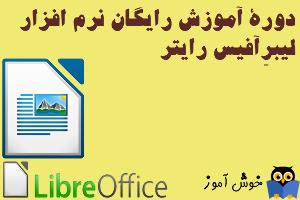دوره آموزش رایگان نرم افزار لیبرِ آفیس رایتر (LibreOffice Writer)