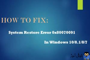 عدم بازیابی restore point به دلیل ارور 0x80070091