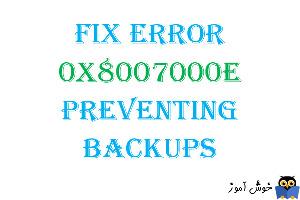 برطرف کردن ارور 0x8007000E در زمان بک آپ گیری از ویندوز