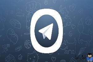 تغییر تصویر پس زمینه چت ها، گروه ها، کانال ها در تلگرام ایکس