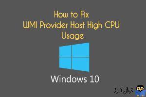افزایش مصرف CPU به دلیل ابزار WmiPrvSE.exe