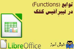 آموزش لیبرِآفیس کَلک : استفاده از توابع (Functions) در فرمول نویسی