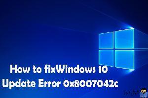 برطرف کردن ارور 0x8007042c در زمان آپدیت ویندوز