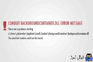 برطرف کردن ارور The specified module could not be found