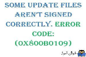 برطرف کردن ارور 0x800b0109 در آپدیت ویندوز