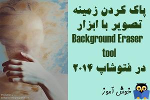 آموزش فتوشاپ : پاک کردن زمینه تصویر با ابزار Background Eraser tool