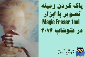 آموزش فتوشاپ : پاک کردن پیکسل های مشابه تصویر با ابزار Magic Eraser tool
