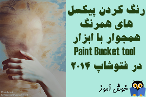 آموزش فتوشاپ : ابزار سطل رنگ (Paint Bucket tool)