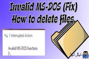 برطرف کردن ارور Invalid MS-DOS function