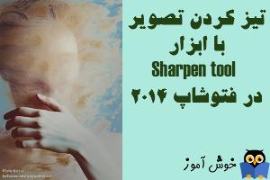 آموزش فتوشاپ : تیز کردن تصویر با ابزار Sharpen tool